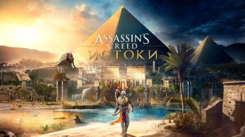 120482-Assassins-Creed-Origins-0-0