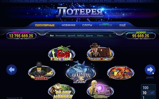 Игровая система Лотерея